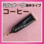 大島食品 ミルメークコーヒー 液体 12.5g 40個入り×10袋セット (業務用パック)