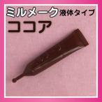 大島食品 ミルメークココア 液体 12.5g 40個入り×10袋セット (業務用パック)