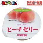 大島食品 カップゼリー 白桃 40個入