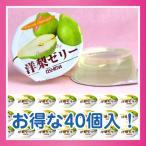 大島食品 カップゼリー 洋梨 40個入