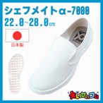 Yahoo Shopping - 弘進ゴム シェフメイト α-7000 白 22.0-28.0cm