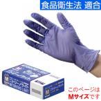 ニトリル手袋 ニトリーノライト 粉なし バイオレット M 100枚入 食品衛生法適合