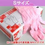オカモト 衛生思いのニトリル手袋 カラー 粉無 ピンク 100枚入り 859P  Sサイズ