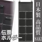 サキ SAKI W-412 BK 伝票ホル...