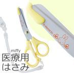 セントレディス ミッフィー 医療用はさみ イエロー miffy ST-UMF0001 日本製 (メール 便)