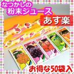 松山製菓 粉末ジュース Newパックジュース フルーツの