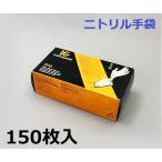クレシア クリーンガード G10 ニトリル手袋 粉なし M 150枚 69120(1-4877-02)