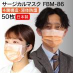 ホギ サージカルマスク 5層構造・液体防護 50枚入 FBM-86 (2-602-01)