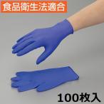サニーフーズニトリル手袋エコノミー M 100枚入 3-4496-02