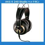AKG 密閉型ヘッドホン スタジオモニター K240 Studio