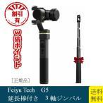 ジンバル GoPro G5 3軸手持ちジンバル FeiyuTech IP67防水機能 GoPro HEROなどアクションカメラに対応 落下防止ボルト