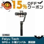 Feiyu Tech SPG c 3軸手持ちスマホジンバル ズームボタン付き 垂直&水平撮影 手動フォーカス 顔追跡 支持パノラマとタイムラプス写真