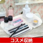 透明コスメトレイ アクリルケース 透明メイクケース  化粧品スタンド コスメ&小物収納ケース  3仕切り リビング&化粧台 新商品