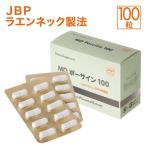 プラセンタ サプリメント MDポーサイン100 ラエンネック製法
