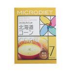 ショッピングダイエット マイクロダイエット スープ 北海道コーン味 7食