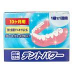 入れ歯洗浄剤 デントパワー 10ヵ月用