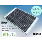 【送料無料】太陽電池・単結晶ソーラーパネル50W