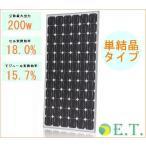 【送料無料】太陽電池・単結晶ソーラーパネル200W