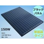【シルバー色在庫切れのため、3月末再入荷予定】【送料無料】太陽電池・単結晶ソーラーパネル150W