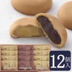 日本橋まんじゅう 小豆ミルク 12個入 饅頭 和菓子 ギフト 贈り物 お菓子 スイーツ プチギフト 菓子 生菓子