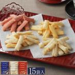 母の日 スイーツ 和菓子 ピーセン 15袋入(ピーセン・海老うまくち・黒胡椒・チーズ) ギフト 贈り物 プチギフト プレゼント 和菓子 詰め合わせ セット