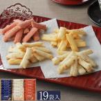 父の日 お中元 プレゼント ピーセン 19袋入 (ピーセン・海老うまくち・黒胡椒・チーズ) 和菓子 高級 グルメ