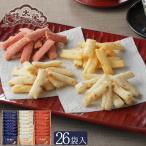スイーツ 和菓子 ピーセン 26袋入 (ピーナッツ・海老うまくち・黒胡椒・チーズ)ギフト 贈り物 プチギフト プレゼント 和菓子 詰め合わせ セット
