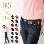 腰带 - (E5-c)ウエストを細く見せるゴム仕様の簡単装着イージーベルト/EASY BELT/(E-5)/
