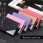 ステンレスフレームカードケース 大容量  名刺入れメール便 送料無料  /CRW-C6/