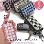 キーケース スマートキーカバー/Y-SMART-DECO/(B5-1)/メール便送料無料