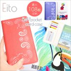 ショッピングカード カードケース ポイントカード/FILE-PRINT/(B11-2)/メール便送料無料