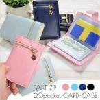 カードケース ファスナー/FAS-CARD/(B6-4)/メール便送料無料
