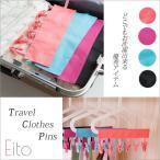 洗濯バサミ 旅行 海外 洗濯ピンチ  / Y-TRVL-PINS / (E3-3) /  メール便 送料無料