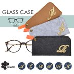 メガネケース 眼鏡ケース おしゃれ かわいい スリム フェルト イニシャル メール便 送料無料  /GLS-CS/