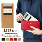 スキミング防止 無地 スリム インナー カードケース /ONE-CARD (B6-6)/メール便送料込