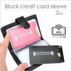 スキミング防止カードケース スリーブタイプ 2枚セット メール便対応/  (RFID-CASE) (新商品)
