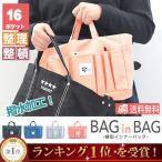 バッグインバッグ インナーバッグ Lサイズ トートバッグ メール便送料無料 E-INBAG