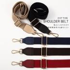 ショルダーベルト 単品  ショルダーストラップ バッグ用 コットン 幅広 交換用 メール便送料無料 /LE-COT-SRP/