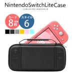Nintendo Switch Lite 任天堂 ニンテンドー スイッチ ケース カバー スイッチ  バッグ おしゃれ かっこいい キャリング  メール便 送料無料/SWITCHCASE-MUJI/
