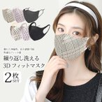 チェック柄 マスク 秋マスク 秋用マスク さらさら 洗える おしゃれ タータンチェック 柄 同色 2枚セット ゴム調整可  メール便無料