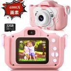日本語取扱説明書 デジタルカメラカメラ  4000w画素 WIFIリアルタイム接続 usb充電 タイマー撮影 32GB SDカード付き 1080P HDカメラ 子供用デジタルカメラ