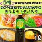 栄和の特製ゆずぽん酢1ケース6本入徳用