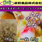 カット蛸 栄和の特製きざみ蛸 大タコ4.5g 1ケース 1Kg×10袋 徳用
