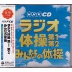 実用ベスト『NHK-CD ラジオ体操 第1・第2/みんなの体操』CD