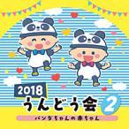 『2018 うんどう会(2)パンダちゃんの赤ちゃん』CD