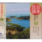 『日本民謡ベストカラオケ 〜範唱付〜 大漁唄い込み/お立ち酒/秋の山唄』CD