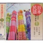 『日本民謡ベストカラオケ 〜範唱付〜 さんさ時雨/長持唄/相馬二遍返し』CD