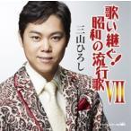 三山ひろし 『歌い継ぐ!昭和の流行歌VII』CD
