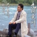 五木ひろし『九頭竜川』C/W『思い出の川』C/W『釧路川』[カラオケ付]CD+DVD