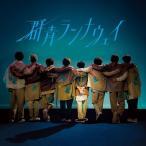 Hey!Say!JUMP「群青ランナウェイ」c/w「Lovely Dance」c/w「シャッターチャンス」(カラオケ付)c/w「ドラマチック」CD